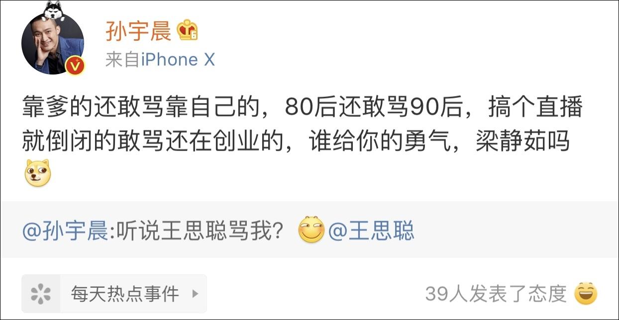 孙宇晨称考虑帮王思聪还债:1.5亿就算天使轮投资