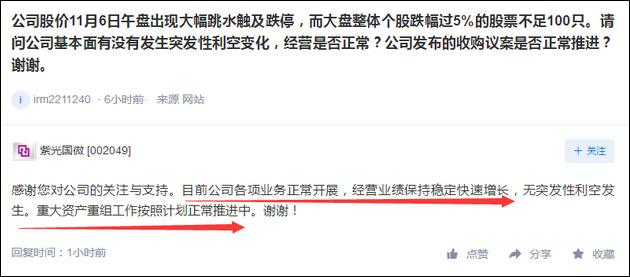 紫光集团回应境外债波动:清华旗下校企身份不变