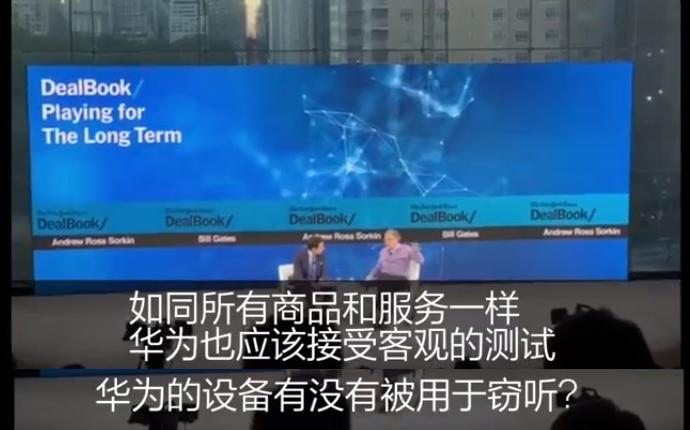 盖茨谈禁华为:难道员工的祖母是华人 就不可信任?