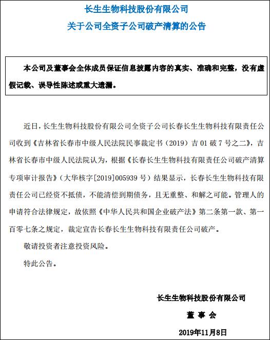 长春长生被法院裁定破产:资不抵债 且无重整可能