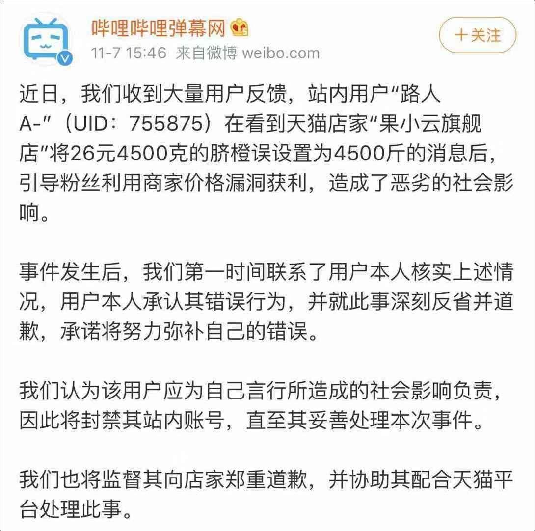 """网红700万元订单""""薅死""""网店 B站回应:封禁账号"""
