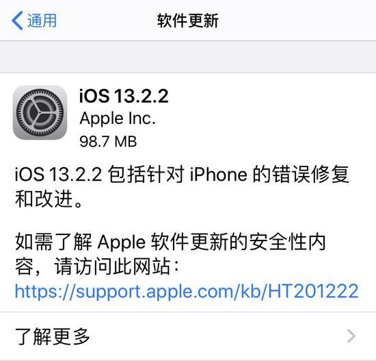 iPhone迎来iOS 13.2.2更新 解决后台频繁关闭问题