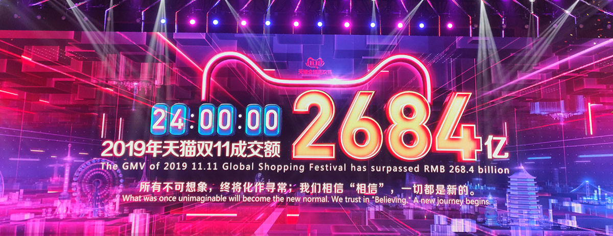 双十一最终战报:天猫累计成交2684亿 京东2044亿