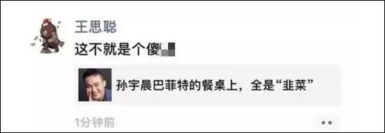 """盘点孙宇晨卖力蹭热点:他有张100万的""""祖传支票"""""""