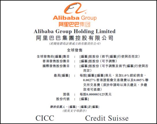 阿里巴巴启动香港IPO 发售5亿股普通股新股