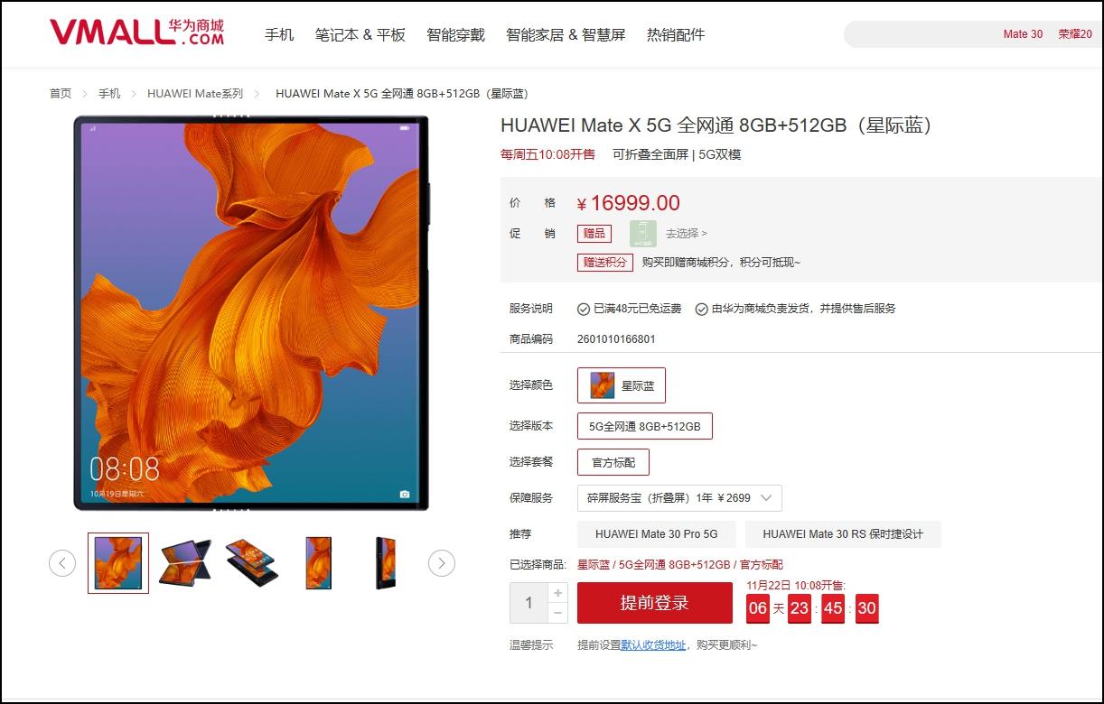 """华为折叠屏Mate X正式发售 首批被""""一抢而空"""""""