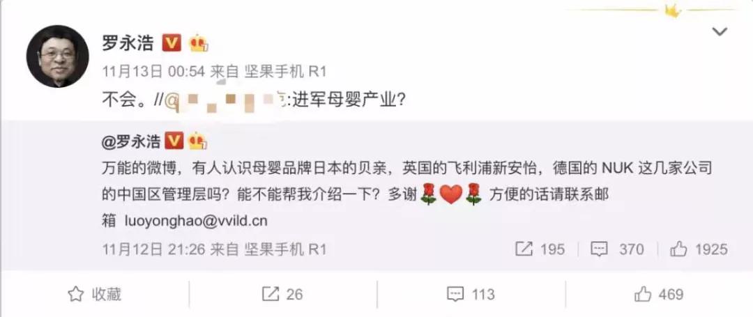 罗永浩微博求联系方式,他怒砸冰箱的西门子也在列