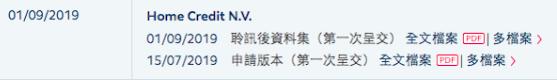 捷信宣布取消赴港上市:资本充足,不再推进IPO进程