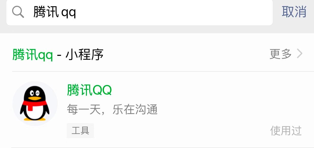 微信推出QQ小程序,仅能查看消息不支持回复功能