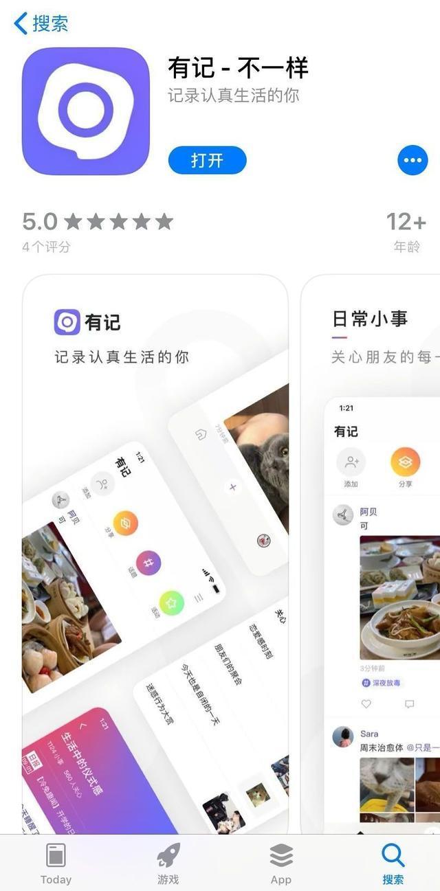"""腾讯正式上线新品""""有记"""",再次出击社交细分领域"""