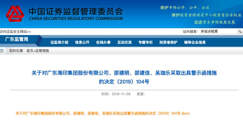 海印股份董事长邵建明等3位管理层因信披不及时收警示函