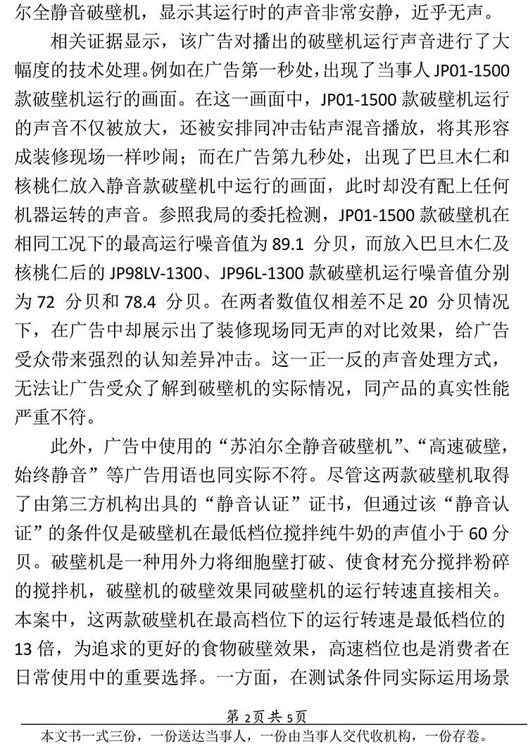 4倍罚款!苏泊尔因发布虚假广告,被罚348万余元