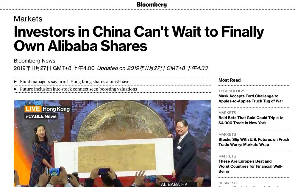 外媒:阿里一举成为港股市值冠军 市场憧憬纳入港股通