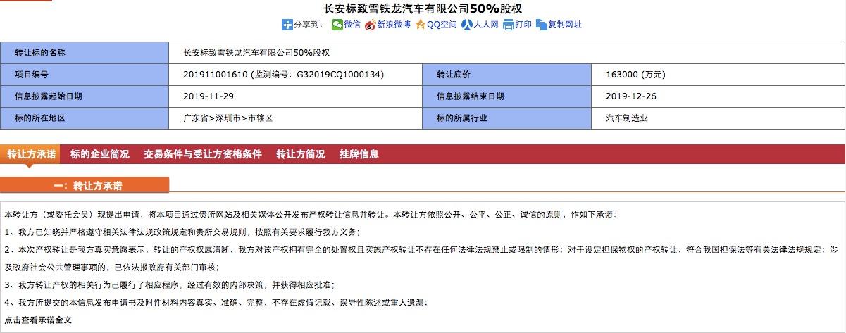 长安汽车认赔22亿出局,与长安标致雪铁龙说再见