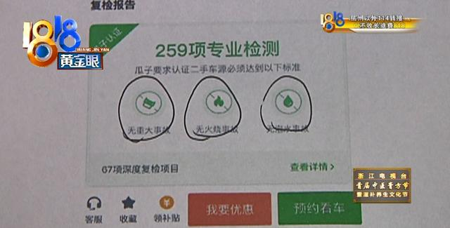 瓜子承认二手奥迪泡水 259项专业检测形同虚设