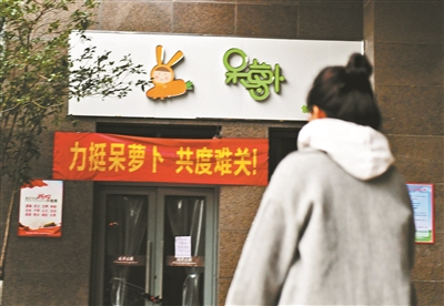 """5个月烧光6个亿 生鲜电商""""呆萝卜""""杭州中心关闭"""