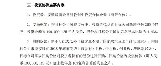 沪江网实控人悲情离场 曾承诺承担个人无限连带担保