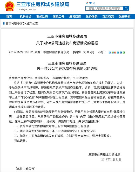 注意!58同城、安居客因违规发布房源信息被三亚住建局通报