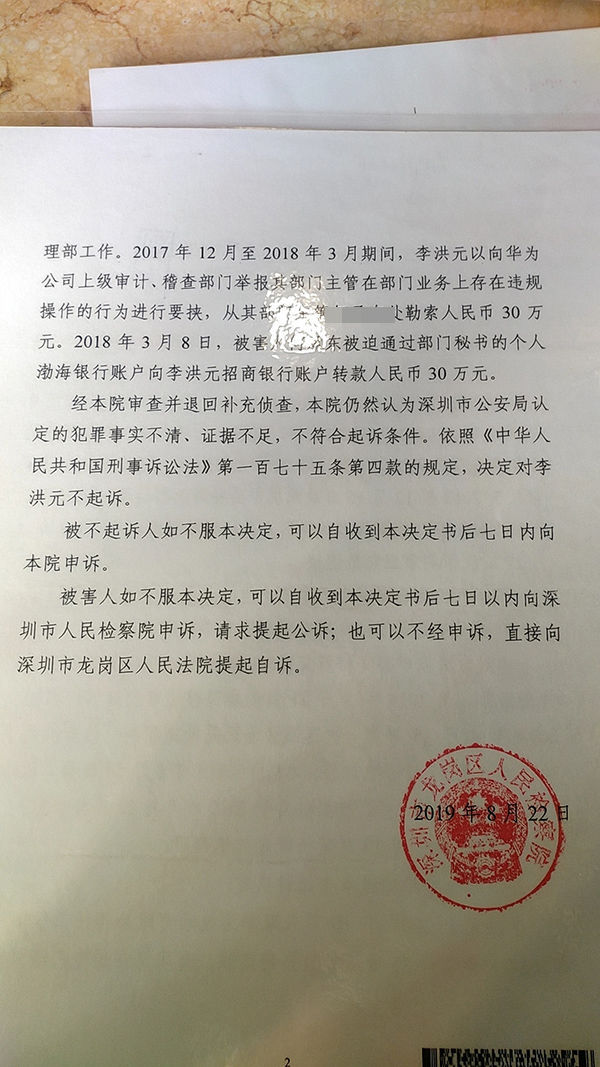 李洪元回应华为声明称听全国人民的 正在准备创业