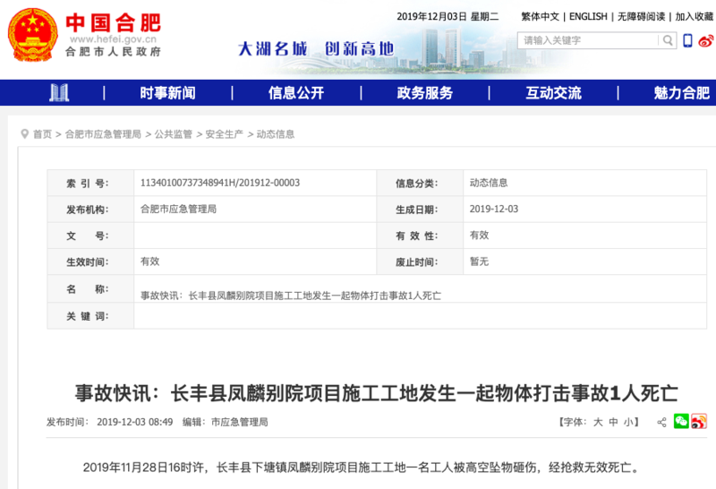 长丰县凤麟别院项目施工工地发生一起物体打击事故1人死亡