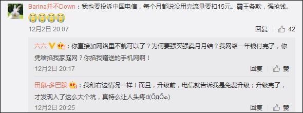女作家投诉中国电信:流量用不完就会扣款,霸王企业