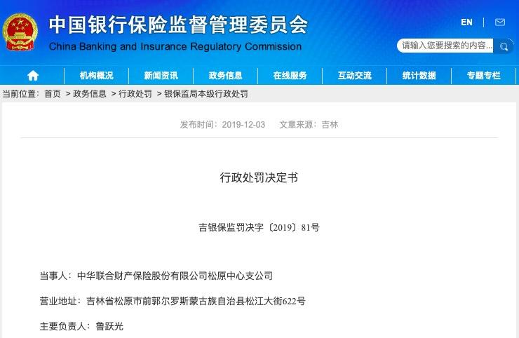 中华联合财险松原支公司虚列费用 被叫停车险业务3个月
