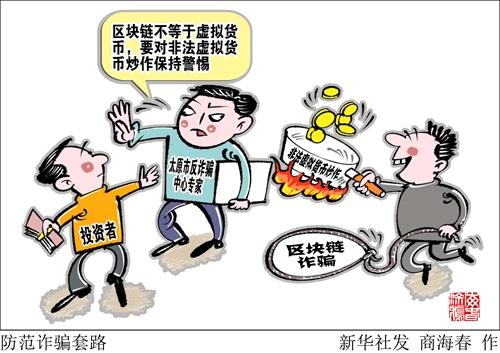"""太原出现""""区块链诈骗"""" 投资者须防四大套路"""