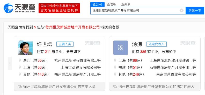 世茂地产徐州一在建项目事故死1人 遭江苏住建厅通报