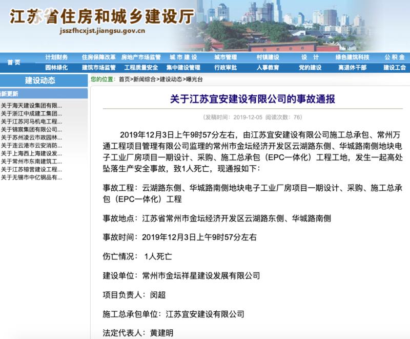 江苏宜安建设有限公司在建工地事故死1人 遭江苏住建厅通报