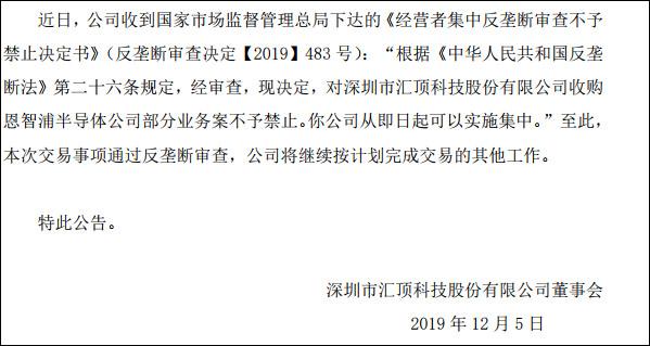 高通弃购后,中企收购恩智浦旗下业务通过反垄断审查