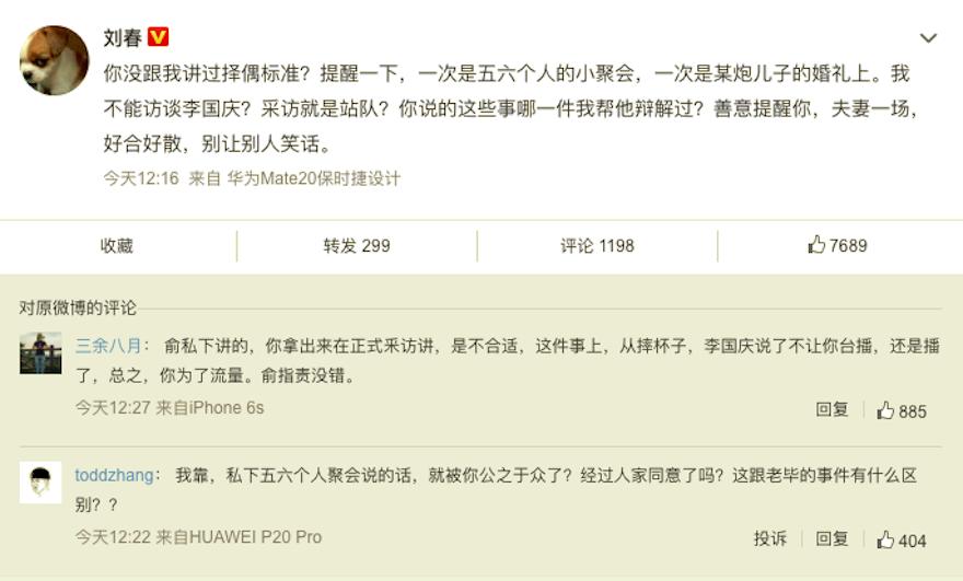 李国庆致信俞渝:你精心算计,不会揭露你的私生活