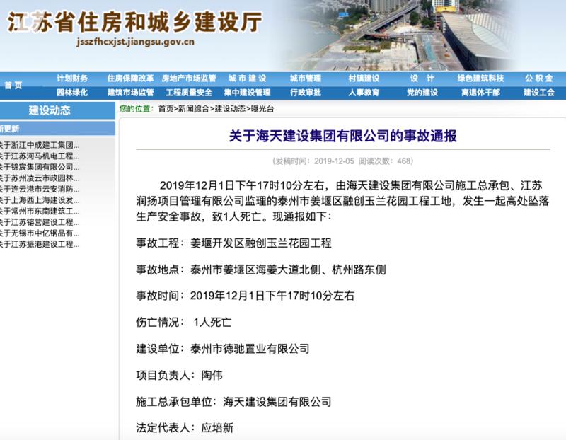 融创泰州一在建项目事故死1人 被江苏住建厅通报