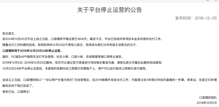 口袋理财宣布停止运营 所有项目本息已全部兑付完成