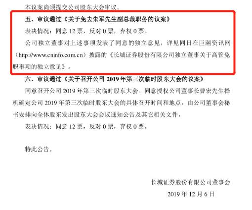 长城证券副总裁免职公告引猜想 与前总裁免职仅隔一年