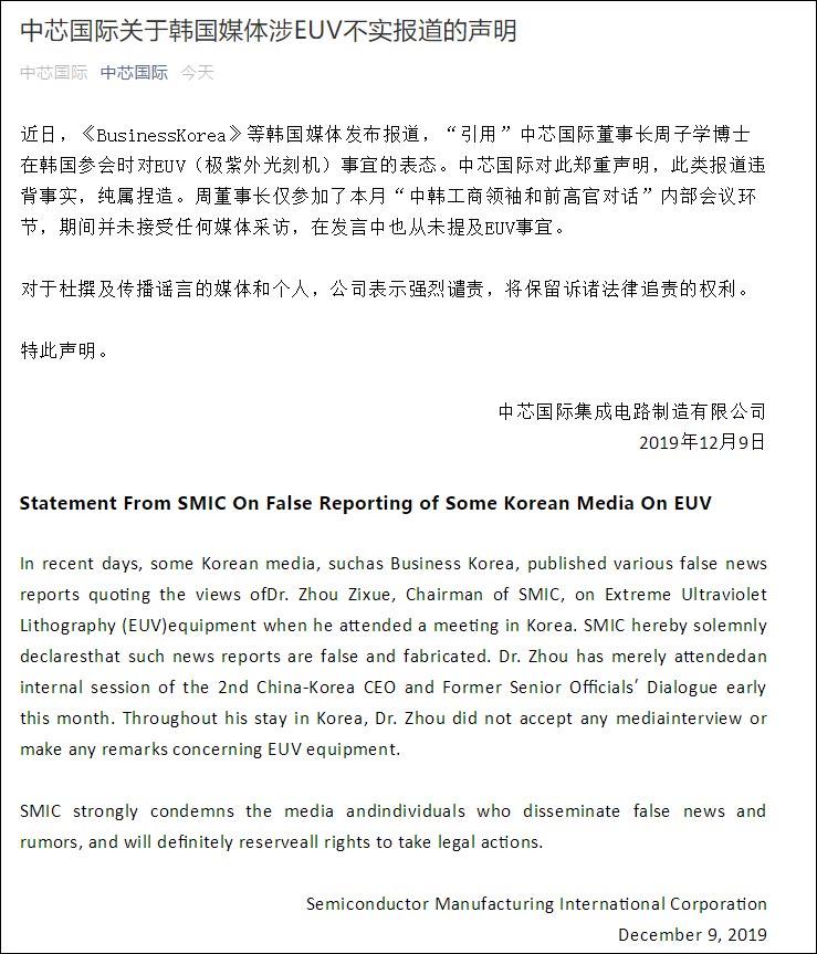 中芯国际谴责韩媒不实报道:董事长未提及EUV事宜