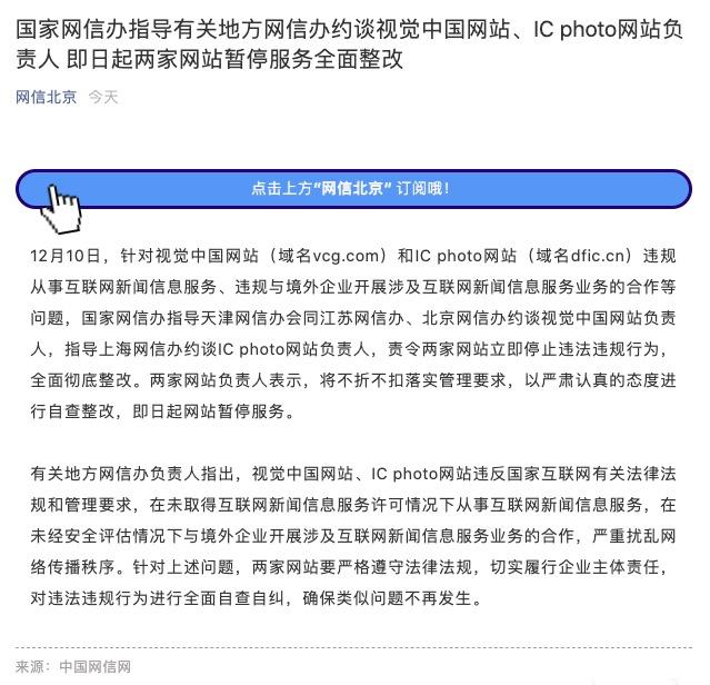 视觉中国、IC photo遭约谈 网站暂停服务全面整改