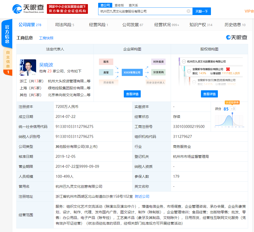 并购重组或独立IPO 吴晓波透露巴九灵谋划明年上市