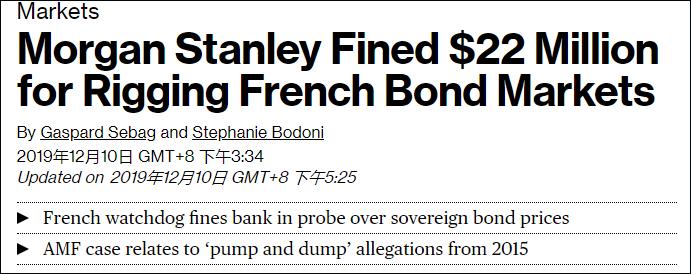 涉操纵主权债券 摩根士丹利被法监管机构罚款1.56亿