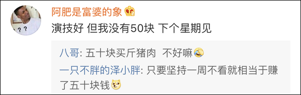 50元钱看6集庆余年 腾讯视频、爱奇艺被批吃相难看