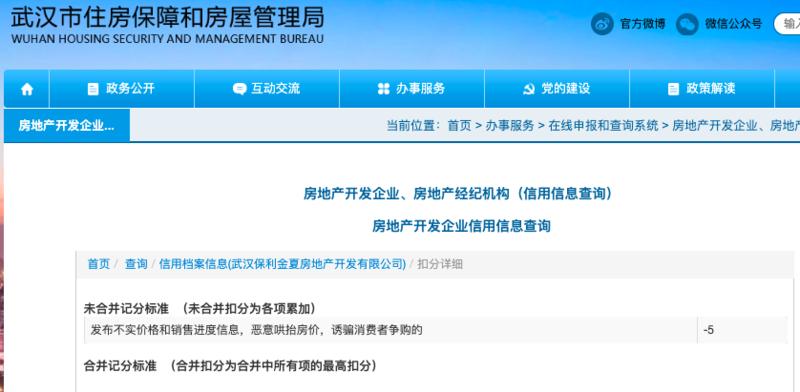 """保利发展武汉""""保利军运城""""项目因发布不实价格被扣信任分"""