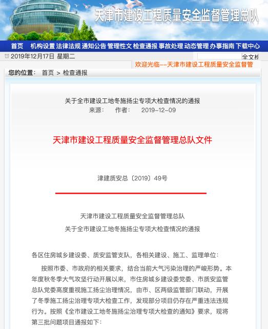 """鸿坤集团天津""""品澜花苑""""项目遭监管部门通报批评 施工存在问题"""