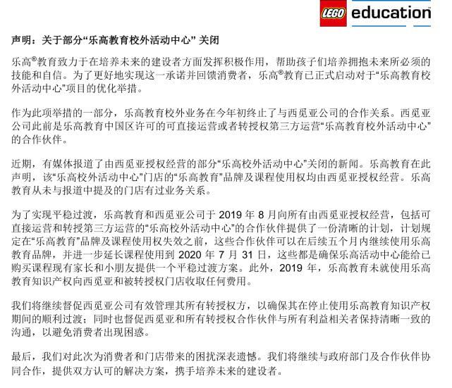 乐高教育回应部分校外活动中心关闭:从未有业务关系