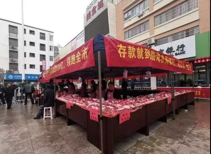 临海农商银行定存一万送一斤猪肉 涉嫌违规揽储