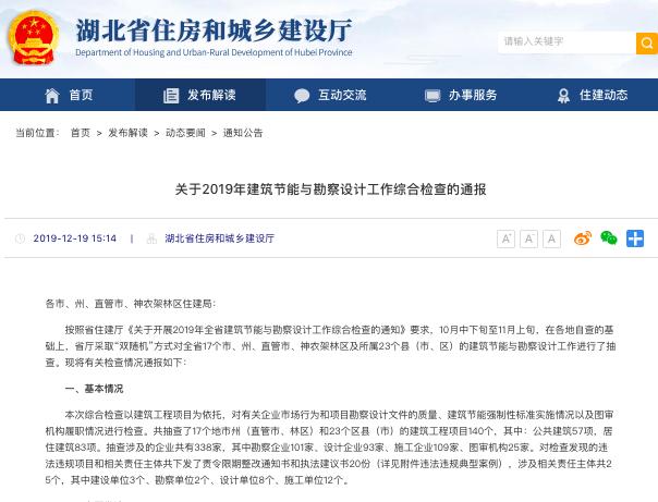 H股五洲国际襄阳华中工业博览城项目存违规事实被主管部门通报