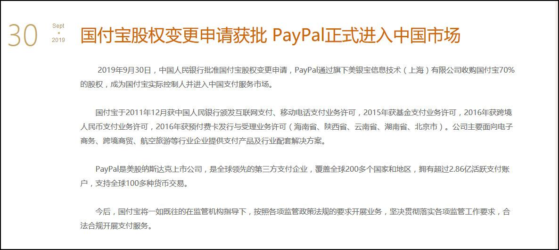 PayPal收购中企70%股权,成入华首家外国在线支付