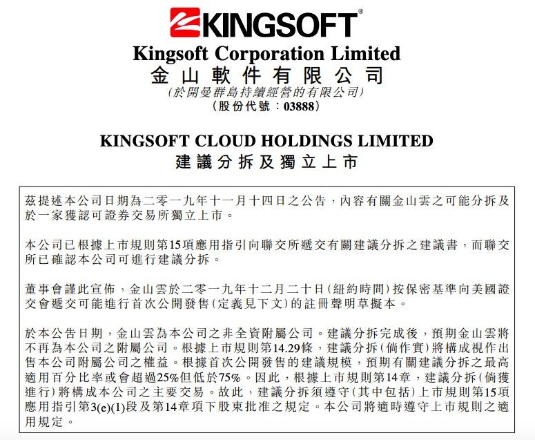 金山云将从金山软件分拆赴美上市 IPO规模未定