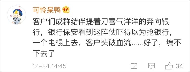 江苏银行邀请客户去银行免费磨刀 因天气原因取消