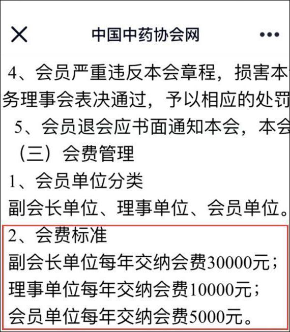 鸿茅药酒获奖惹争议 中药协会:评选标准不能公开