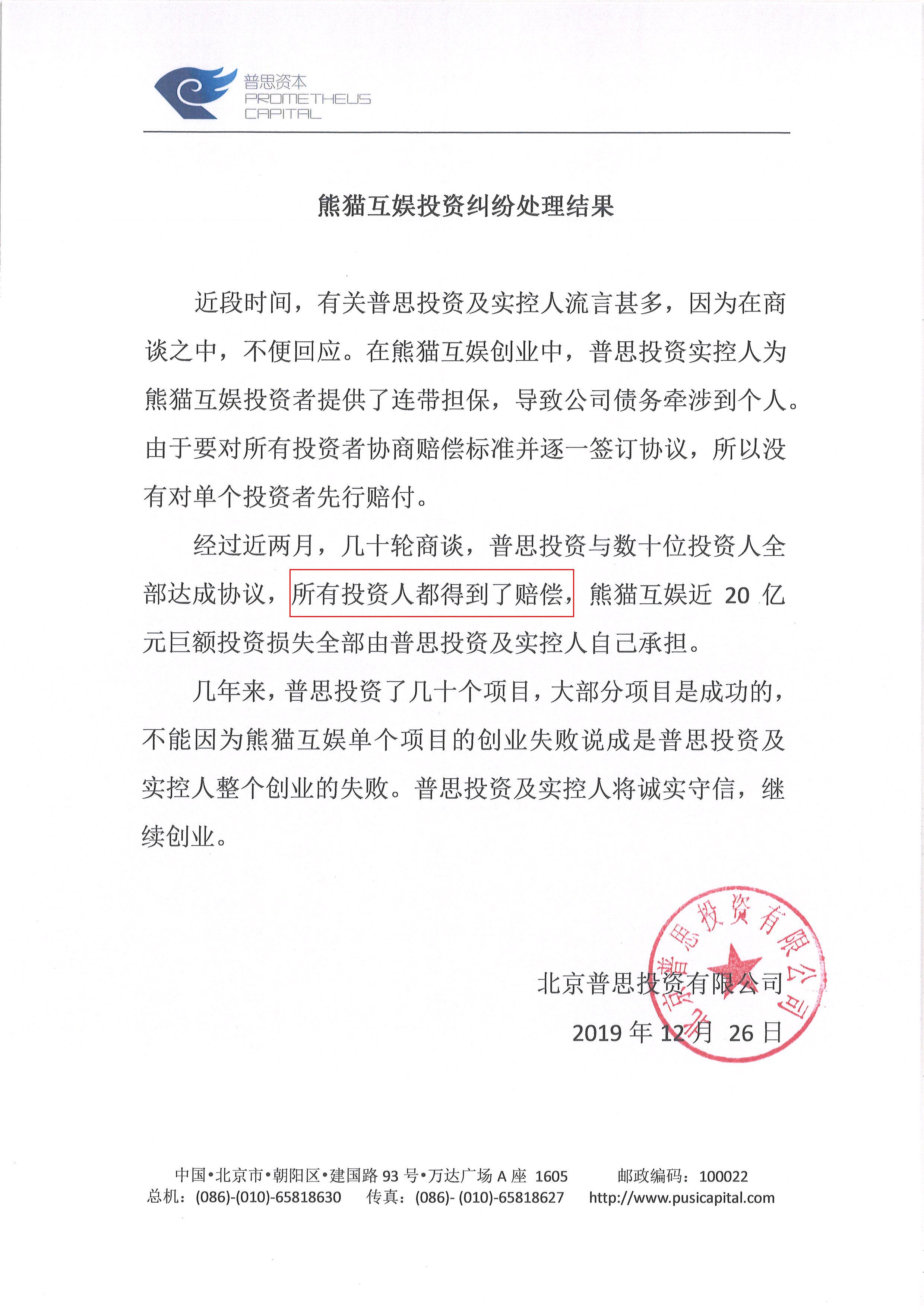 王思聪最后一条限消令撤销 普思投资承担近20亿损失