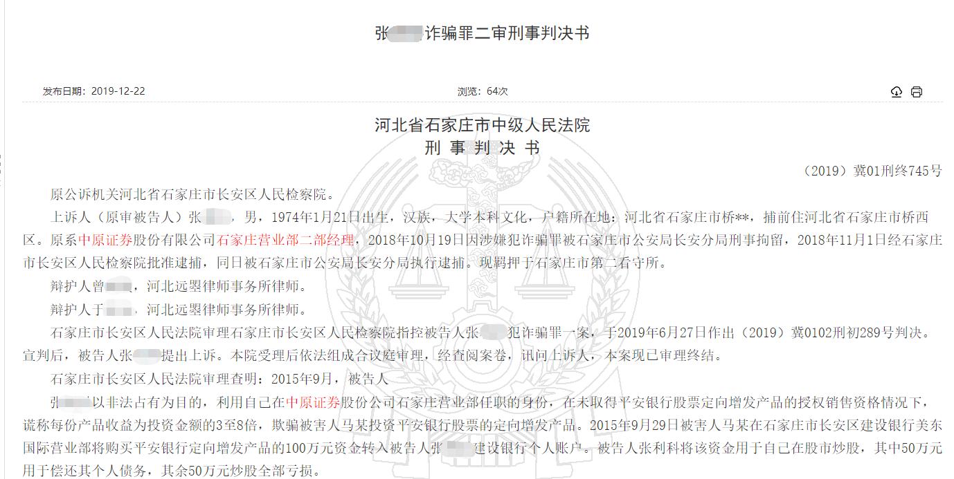 中原证券员工骗取客户百万资金炒股,7个月
